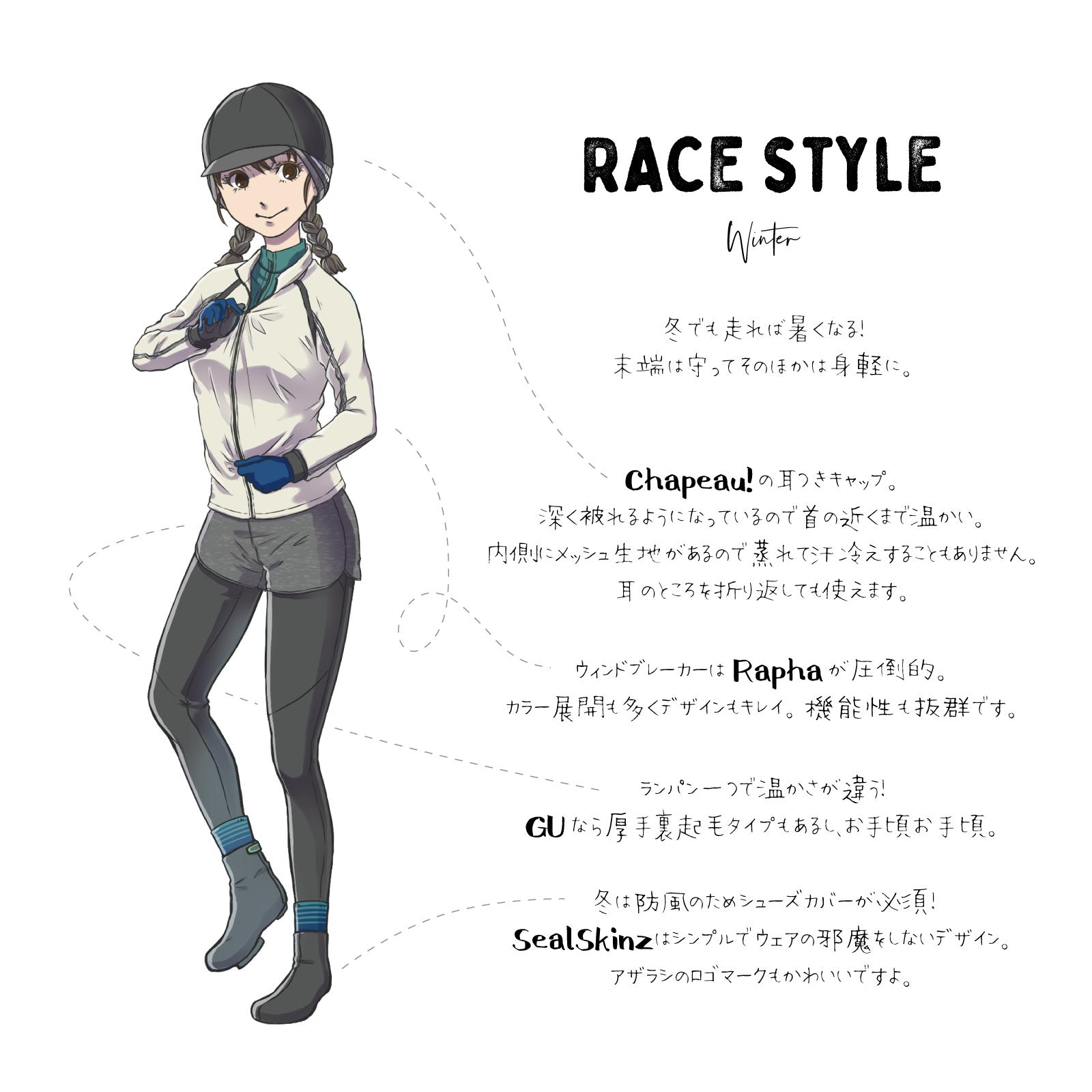 冬のレーススタイル